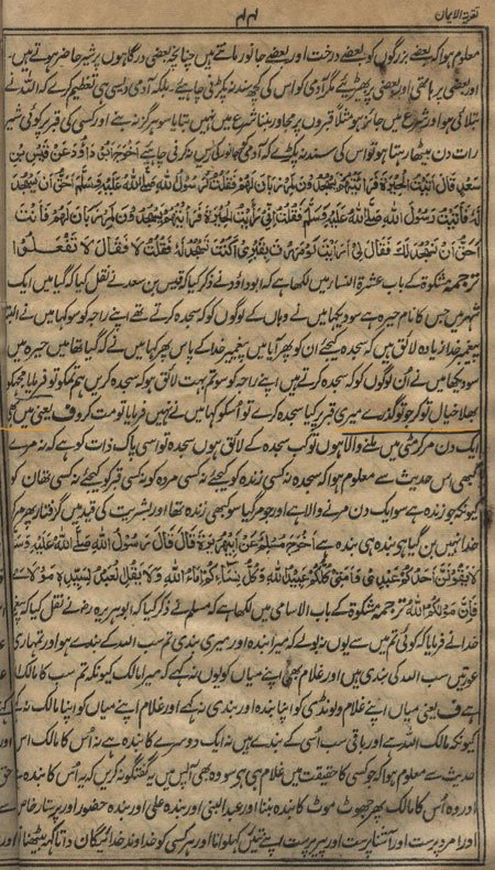 Taqwiyatul iman in urdu